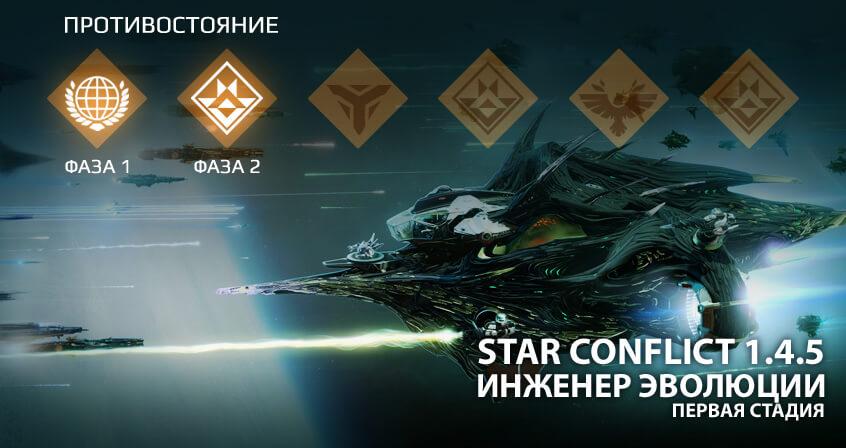 Star Conflict фрегат