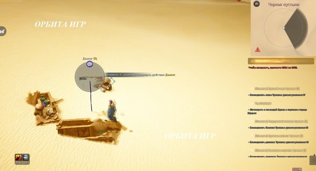 Рытье песка