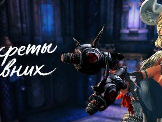 Blade & Soul обновление Секреты древних