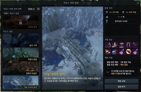 Lost Ark обычное подземелье хаоса