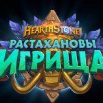 Hearthstone: уже можно играть в «Растахановы игрища»