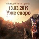 Black Desert: анонс Дригана для русскоязычной версии
