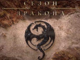 The Elder Scrolls Online Сезон дракона