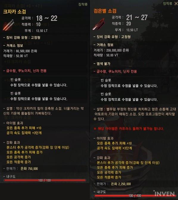 BDO оружие черная звезда корея