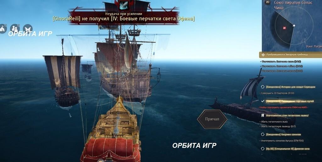 Союз пиратов Солас Чико