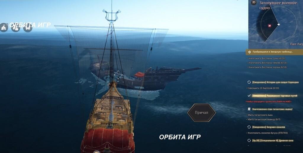 Затонувшее военное судно