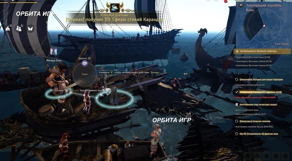 Затонувший корабль Вако