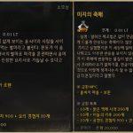 Black Desert: патч 08-04-2020 – Корея