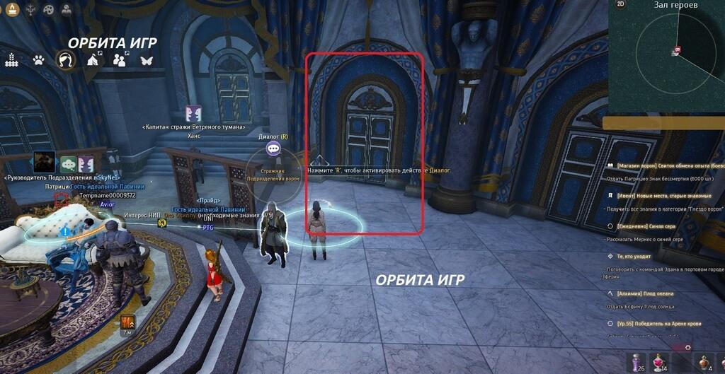 Двери за спиной Патрицио