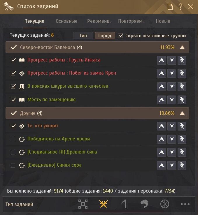 Список заданий