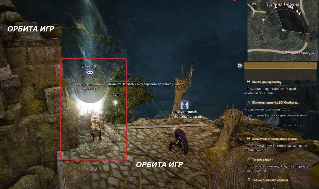 Светящийся камень Орзерков