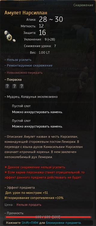 амулет Нарсиллан