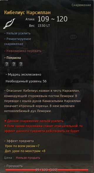 Кибелиус Нарсиллан