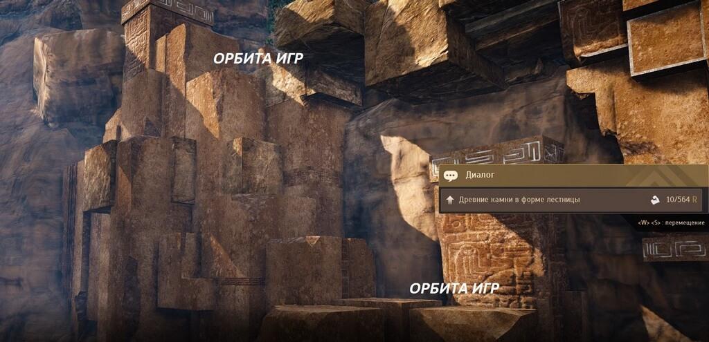 Древние камни в форме лестницы