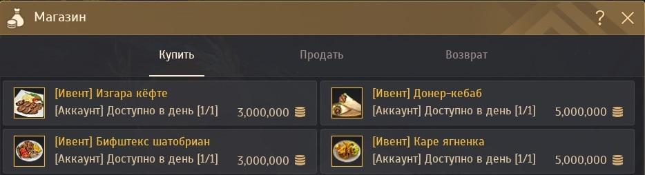 магазин Ураз