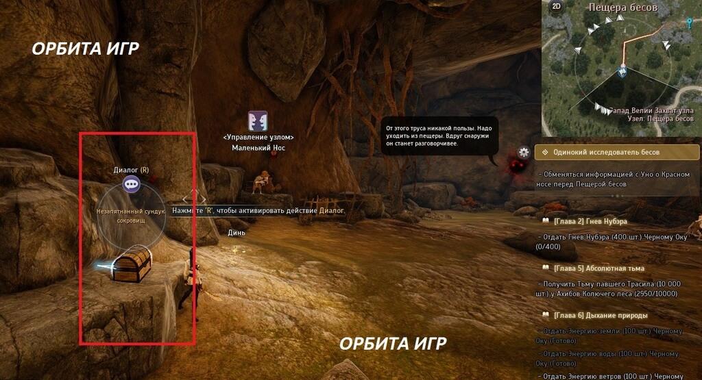 Сундук сокровищ Пещера бесов