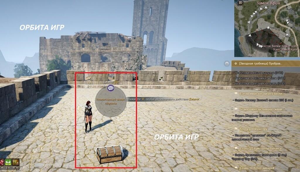 Сундук сокровищ Замок Крон