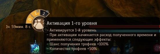 1 уровень Свитка удачи
