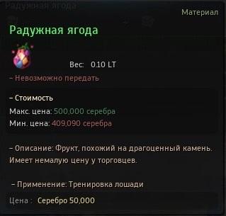 BDO радужная ягода
