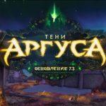 World of Warcraft: Legion: «Тени Аргуса» совсем скоро
